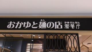 おかゆと麺の店  粥餐庁(かゆさんちん)001.jpg