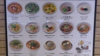 おかゆと麺の店  粥餐庁(かゆさんちん)003.jpg