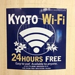 京都市の公衆WiFi「危険」 AA.jpg