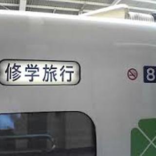 修学旅行 新幹線.png