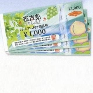 岡山 プレミアム商品券 を購入したいね.jpg