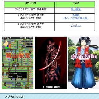 岡山アプリコンテスト.png