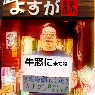 岡山駅前商店街内ss牛窓海鮮たこ焼き よすが.jpg