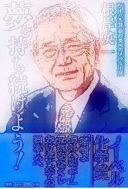 根岸英一 の本.jpg