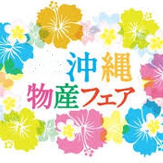沖縄物産 フェア.png