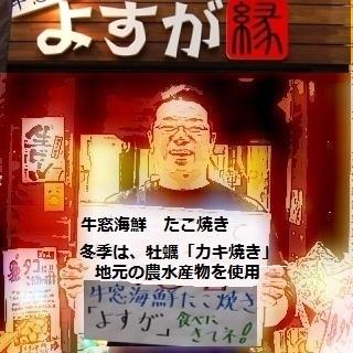 牛窓海鮮 たこ焼き 冬のカキ焼き.jpg